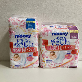 ●お取引完了●新品 マタニティ用品 出産準備 moony ムーニ...
