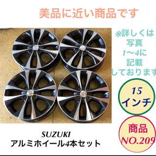 SUZUKI アルミホイール 15インチ 4本セット no.209