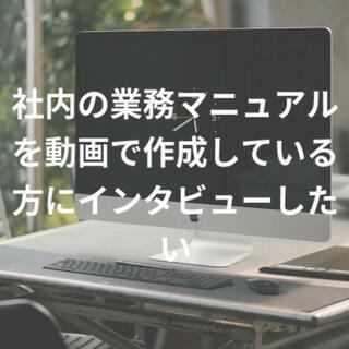 社内の業務マニュアルを動画で作成している方にインタビューしたい