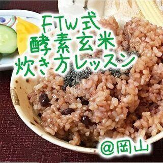 FTW式酵素玄米の炊き方レッスン