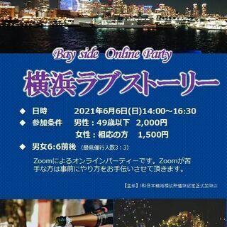 <2021年6月6日>横浜好き集まれ!オンライン婚活パーティー