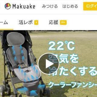 【ネット決済】クーラーファンシート ベビーカー・チャイルドシート...
