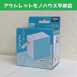 未使用品★キングジム ラベルプリンター テプラ ライト LR30...