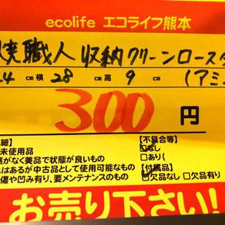 焼職人 収納クリーンロースター (アミ式)【C4-526】 - 生活雑貨