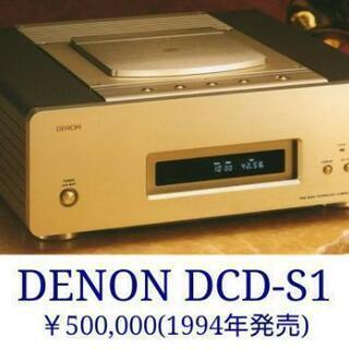 DENON  DCD-S1