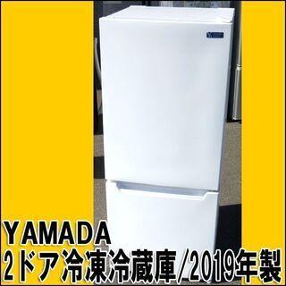 【札幌市内 当方指定日無料配送】ヤマダ ノンフロン冷凍冷蔵庫 2...