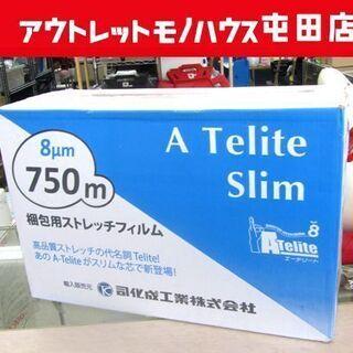 梱包用ストレッチフィルム AT-Slim 8μm 幅500mm ...