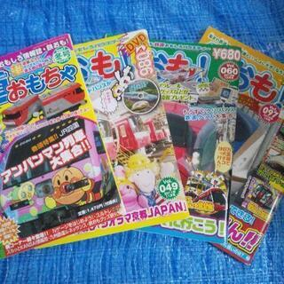 鉄道おもちゃ4冊まとめて🚃