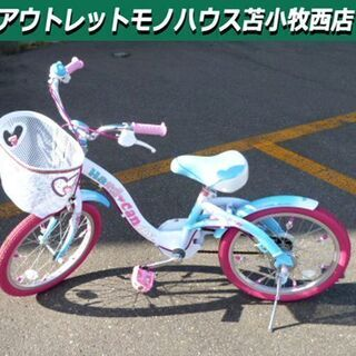 子供用自転車 18インチ ブルー  ハードキャンディ フェアリー...