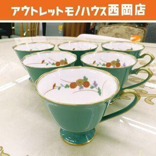 香蘭社 コーヒー碗 6客 エメラルドグリーン 金彩 菊文 …