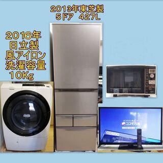 大物家電4点(洗濯機10Kg)です。(動作保証)東京23区近郊の...