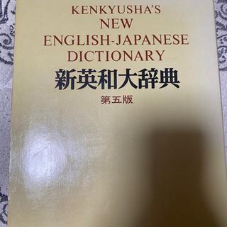 研究社 新英和大辞典 第五版