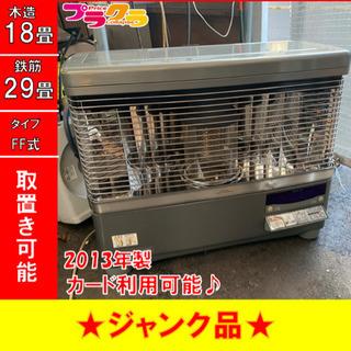 I108 ジャンク品! コロナ 2013年製 UHB-TP102...