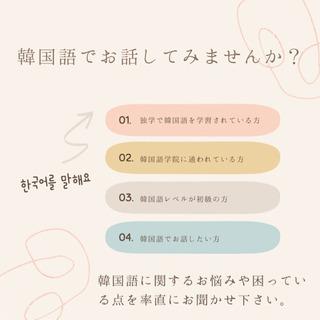 [無料]オンライン韓国語会話🇰🇷✨
