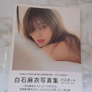 【ネット決済・配送可】白石麻衣写真集 ポストカード付き