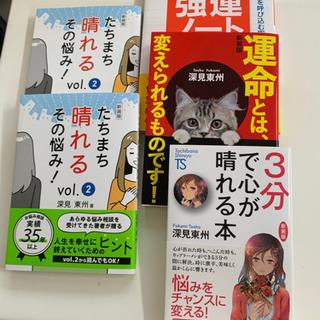お悩み解決本5冊   0円