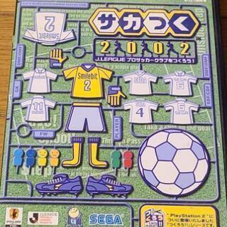 PlayStation2 ソフト サカつく2002