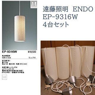 遠藤照明 ENDO ペンダントライト EP-9316 4台セット