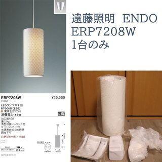 遠藤照明 ENDO ペンダントライト ERP7208W 1台のみ