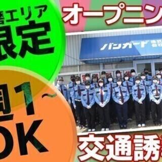 ■期間限定オープニングスタッフ募集@姫路エリア■日給9千円も◎車...