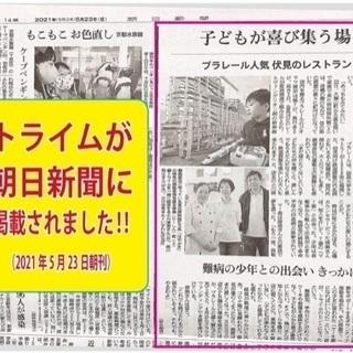 トライムが朝日新聞に取材されました‼️