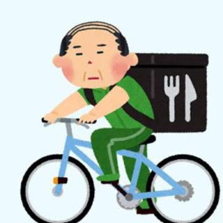 【神奈川県】絶賛大募集中❕超高単価デリバリー配達❕