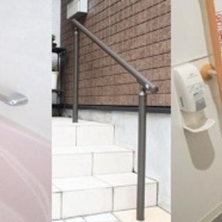 お見積もり無料! 介護リフォーム(階段・玄関・トイレ・お風呂)手...