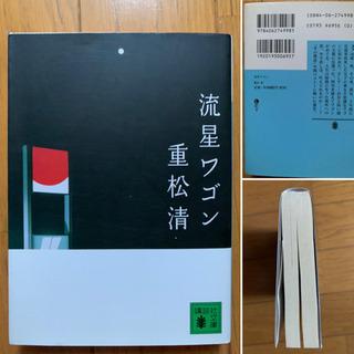 【今週400円】流星ワゴン(重松清)