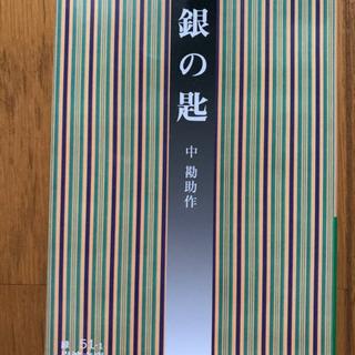 【今週500円】【新品未使用】銀の匙 中勘助著(コミックではあり...