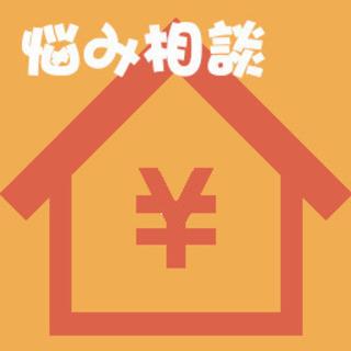 【住宅ローンの悩みを解消!】住宅ローンのお悩みを相談する不動産業...