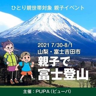【ひとり親 交流会】2021 7/30-8/1 親子で富士登山(...