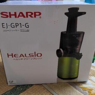 SHARP ヘルシオグリーンプレッソ