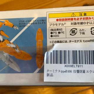 【ネット決済】模型: ターミナスtypeR606 (新品)