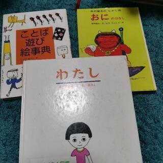 子供向け 本3冊