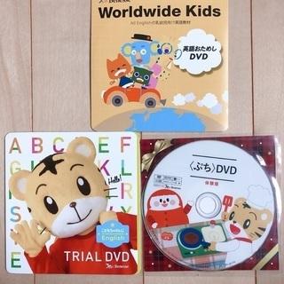 しまじろう 体験DVD 3枚
