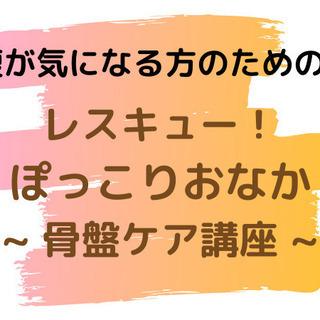 【6月17日木曜】レスキュー!ぽっこりおなか~ 骨盤ケア講座 ~...