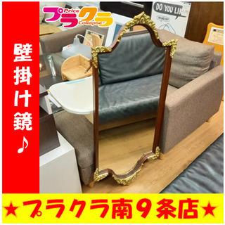 G4521 カード利用可能 鏡 送料A 家具 プラクラ南9条店 札幌