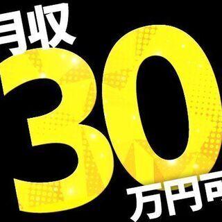 【脱】金欠!☆月収30万円可〈★寮0円〉スグに高給取り~!工場