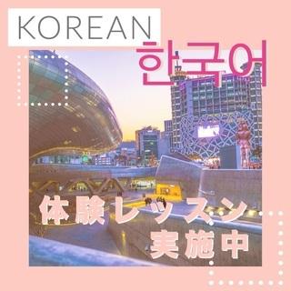 【韓国語・体験レッスン】まずは受けてみよう!
