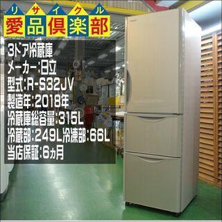 【愛品倶楽部 柏店】日立 小家族向け3ドア冷蔵庫 2018…
