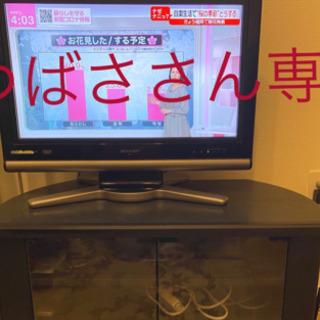 【ネット決済】SHARP AQUOS 液晶テレビ /テレビ台