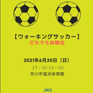 【第21回】ウォーキングサッカー体験会 6月20日参加者募集のお知らせ