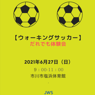 【第22回】ウォーキングサッカー体験会 6月27日参加者募集のお知らせ