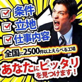 ☆自宅で完結‼【WEB面接】製造★一人暮らしが〈0円〉