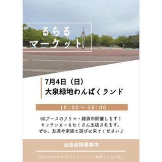 ★フリマ&雑貨市★大泉緑地公園
