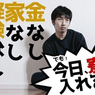「え、一人暮らしが0円?!」スグに自由GET☆月収30万円可#製造