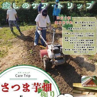 自然x鍼灸整体体験会2 6月はサツマイモ畑作りから愉しみます!