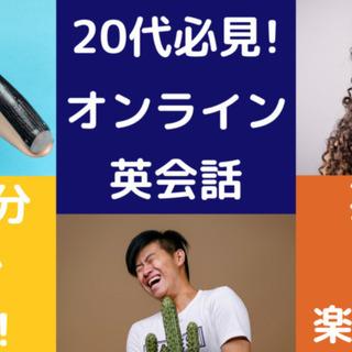 オンライン英会話〜20代から目指すバイリンガル〜|参加費無料