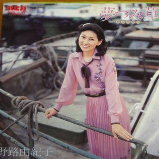 夢つみ草 野路由紀子 昔のシングルレコード 倉庫にあったも…