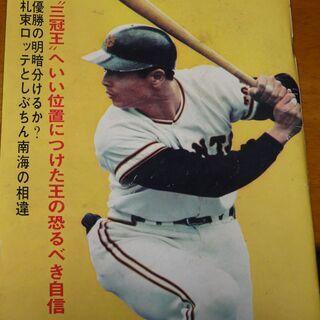 週刊ベースボール 1973年 昭和48年7月16日号  経年劣化...